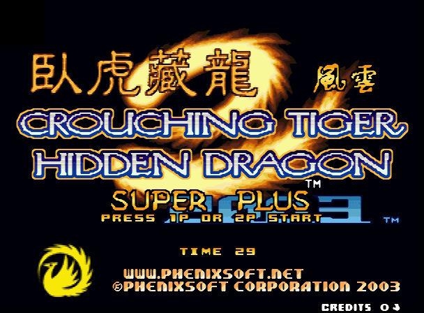 格斗之王2001卧虎藏龙(超级变态)硬盘版截图1