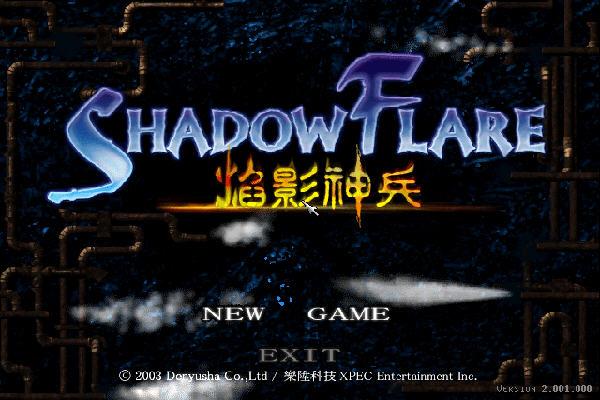 焰影神兵(ShadowFlare) 完整4部中文版截图1