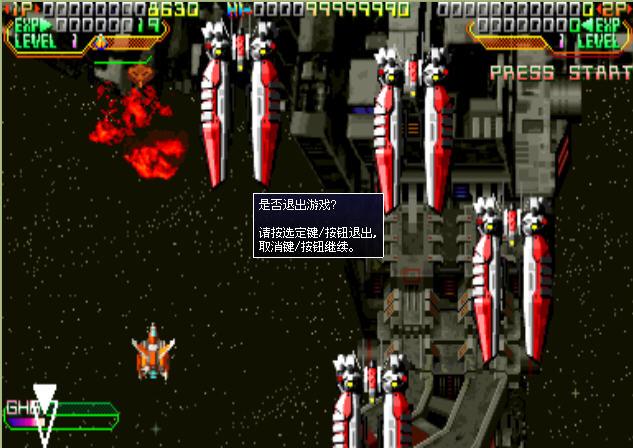 火烈巨阵:超固体射击硬盘版截图0