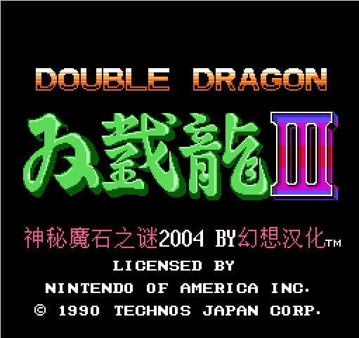 双截龙3硬盘版截图0