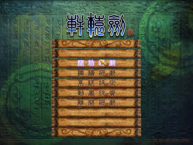 轩辕剑4免安装版截图0