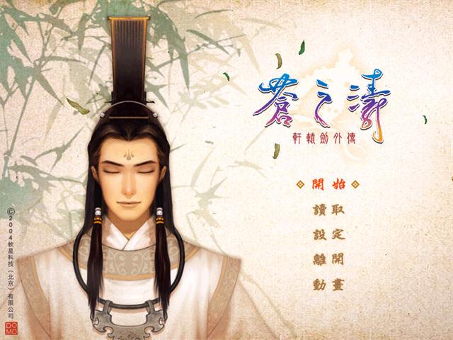 轩辕剑4外传:苍之涛截图0