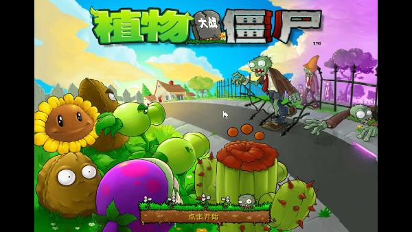 植物大战僵尸2(Plants Vs Zombies) 简体中文汉化第二版免安装版截图0