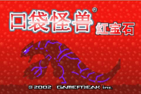 口袋妖怪:红宝石硬盘版截图0