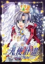 天使计划中文硬盘版