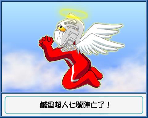 咸蛋超人大富翁中文完美版截图1