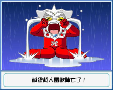 咸蛋超人大富翁中文完美版截图3