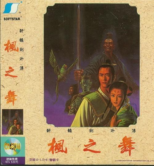 轩辕剑外传枫之舞截图0