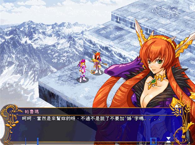 风色幻想4:圣战的终焉(试玩版)硬盘版截图0