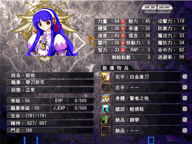 风色幻想4:圣战的终焉(试玩版)硬盘版截图3
