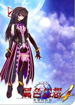 风色幻想4:圣战的终焉(试玩版)