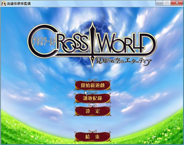 魔法少女-未知的天空艾塔提亚(Cross World)免安装版截图0