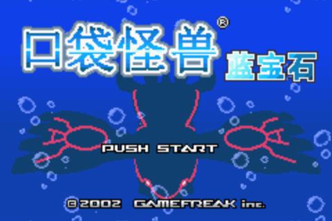 口袋妖怪:蓝宝石硬盘版截图0