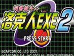 洛克人EXE2
