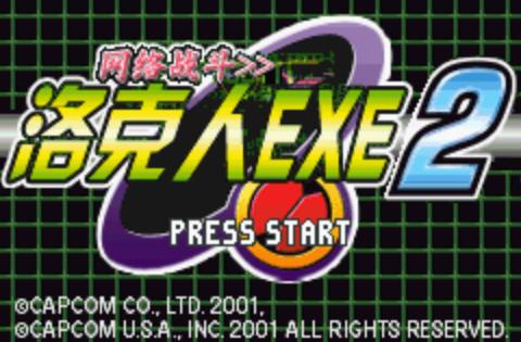 洛克人EXE2硬盘版截图0