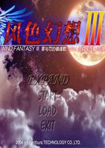 风色幻想3:罪与罚的镇魂歌