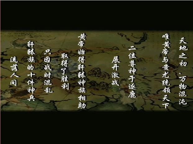轩辕剑3外传天之痕续传轩辕劫硬盘版截图2