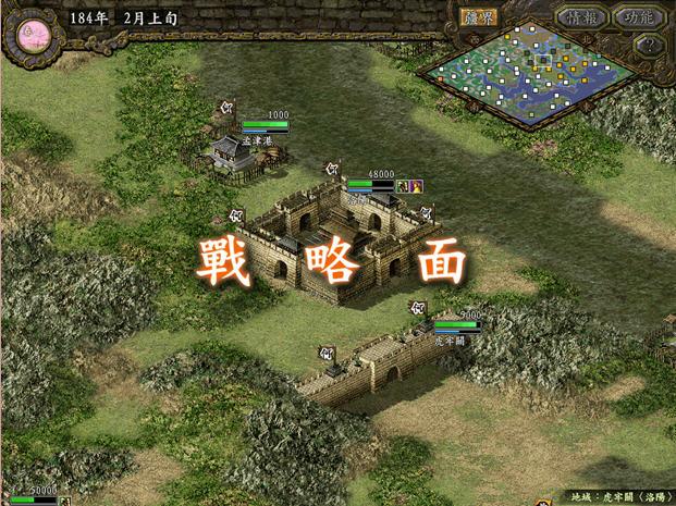 三国志9:帝位争霸(san9)繁体中文版截图1
