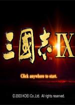 三国志9:帝位争霸