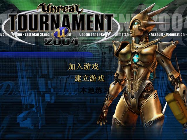 虚幻竞技场2004(Unreal Tournament 4)免安装版截图0