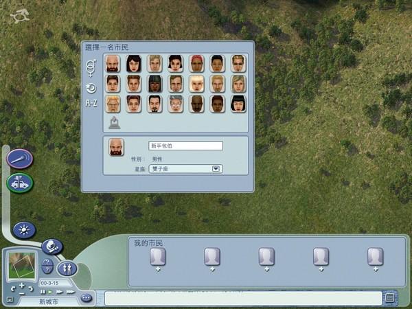 模拟城市4尖峰时刻(SimCity 4: Rush Hour)中文硬盘版截图0