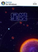 星噬(Osmos) 汉化免安装版
