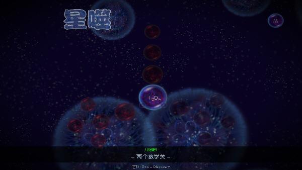 星噬(Osmos) 汉化免安装版截图1
