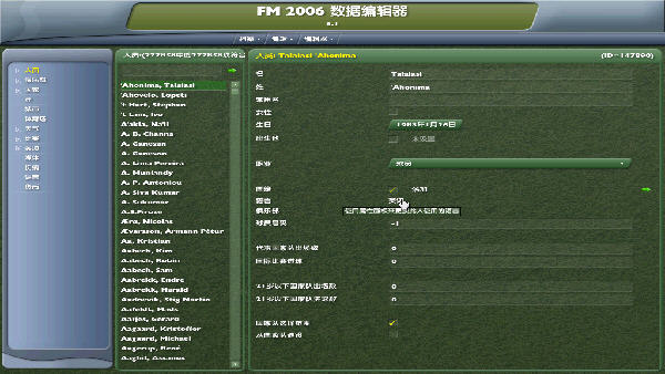 冠军足球经理2006(Championship Manager 2006) 简体中文免安装版截图0