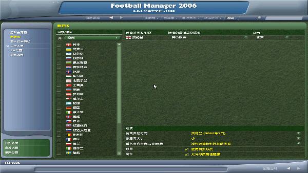 冠军足球经理2006(Championship Manager 2006) 简体中文免安装版截图1