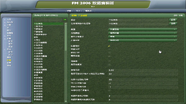 冠军足球经理2006(Championship Manager 2006) 简体中文免安装版截图2