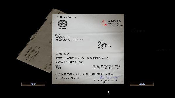 孤胆枪手2中文完美版截图2