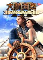 大航海家3财富