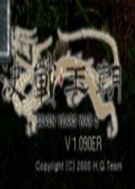 决战王朝简体中文免安装版
