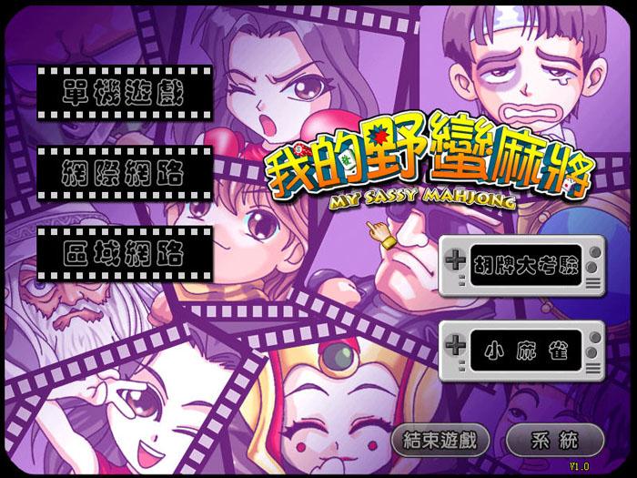 我的野蛮麻将中文硬盘版截图0