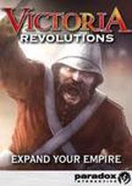 维多利亚:革命