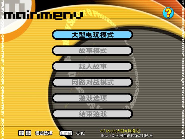 激战足球学园中文硬盘版截图0