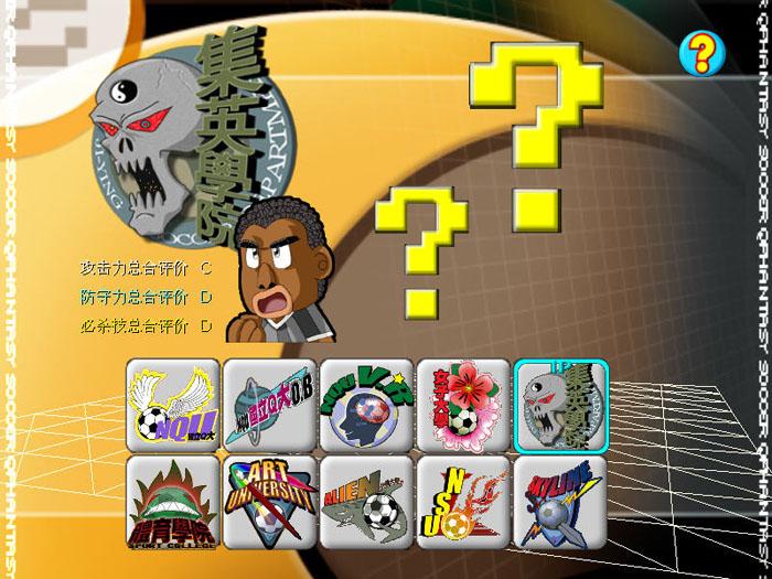 激战足球学园中文硬盘版截图1