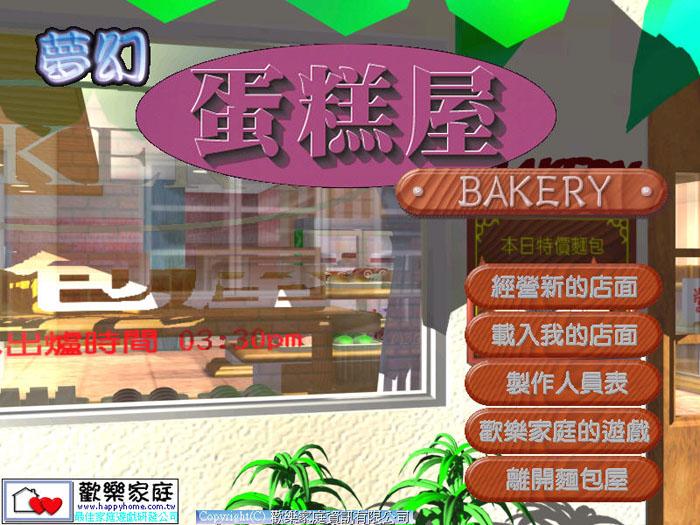 梦幻蛋糕屋截图0