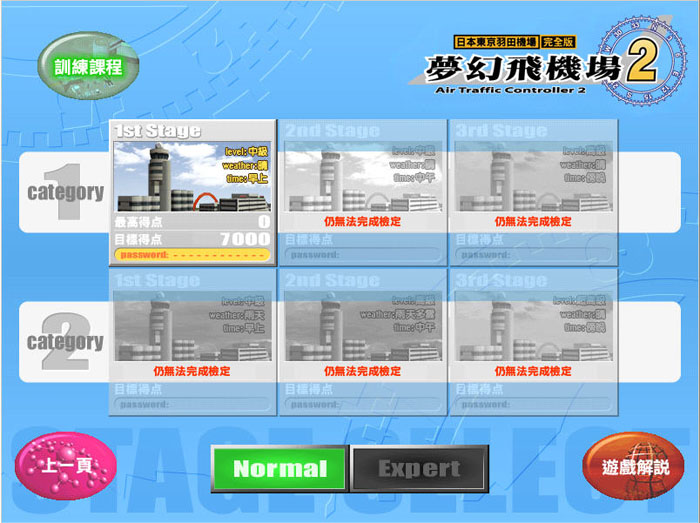 梦幻飞机场2中文免安装版截图0