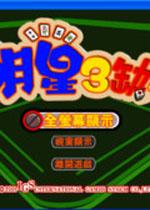 明星三缺一2004中文硬盘版