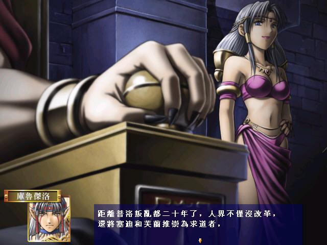 圣界的奇迹中文免安装版截图0