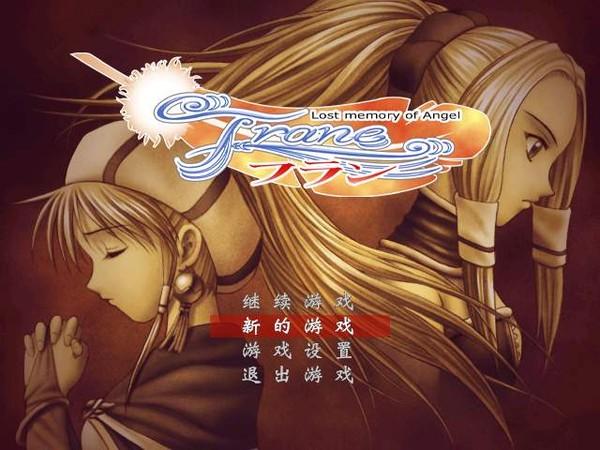 飘羽:失忆天使中文免安装版截图0