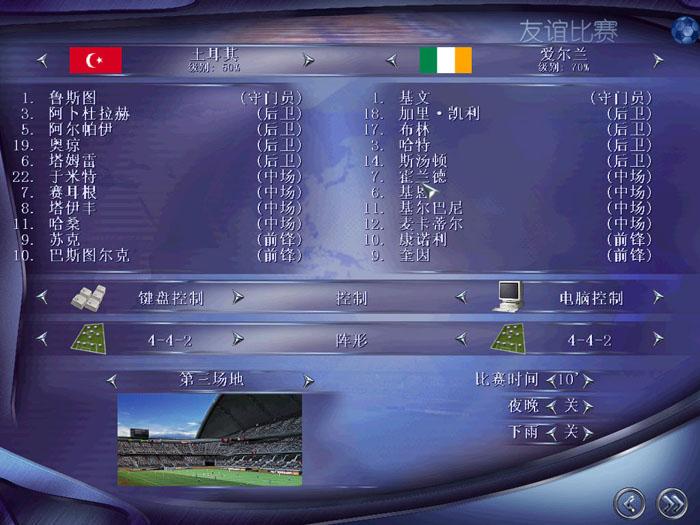 实况世界杯2002截图1