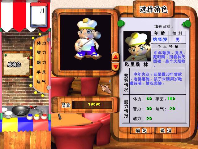 中华大排挡中文硬盘版截图1