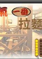 中华一番拉面屋