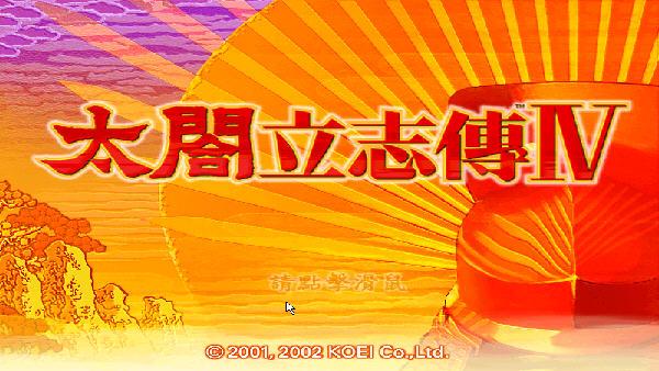 太阁立志传4中文完美版截图0