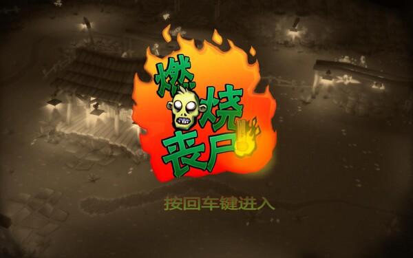 燃烧丧尸截图1