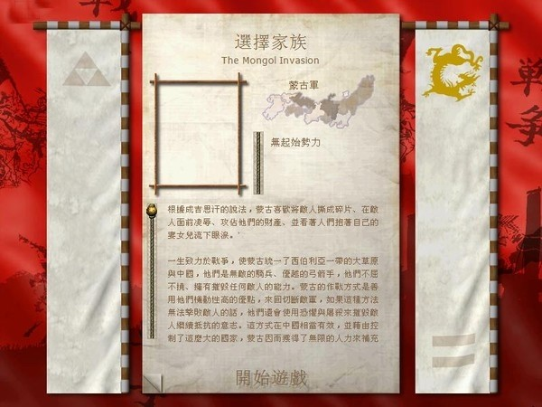 幕府将军:全面战争 黄金战神(Shogun:Total War - Warlord Edition)截图1