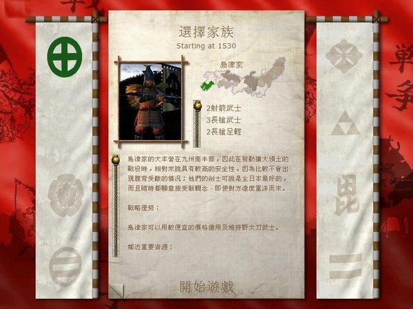 幕府将军:全面战争 黄金战神(Shogun:Total War - Warlord Edition)截图2