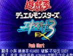游戏王 EX3